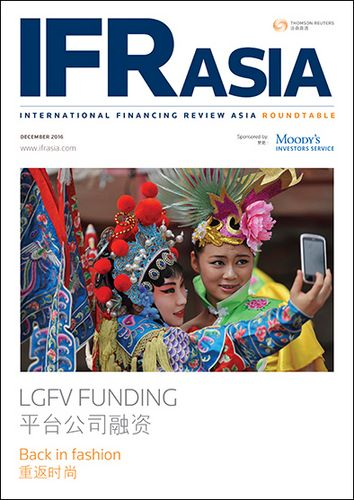 IFR Asia LGFV Funding Roundtable 2016: Back in fashion